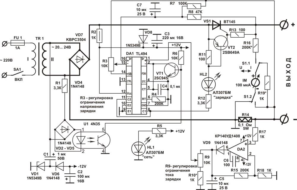 Зарядные устройства простое