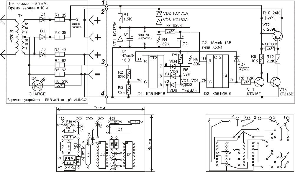 Следующее зарядное устройство для малогабаритных аккумуляторов разрабатывалось для модернизация промышленного...